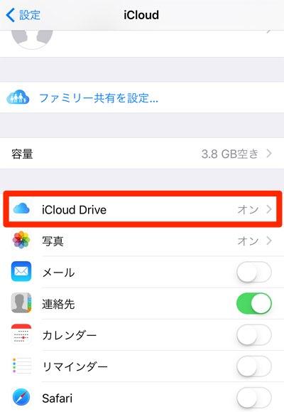 iCloud認証
