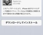 すぐにアップデートしないのはもはや鉄則!? iPhone 4S用「iOS 6.1.1」にアップデートしたよ