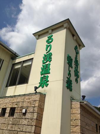 京都市内から約1時間!プールにも入れる「るり渓温泉」にグルーポンを使って行ってきたよ