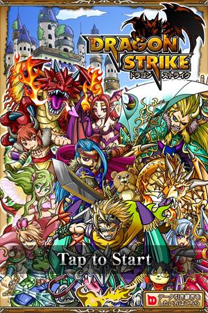 これまたハマる!カードバトルRPG「ドラゴンストライク」が面白い!
