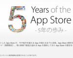 App Storeが5周年!人気アプリを10個も無料でプレゼントしてくれる件