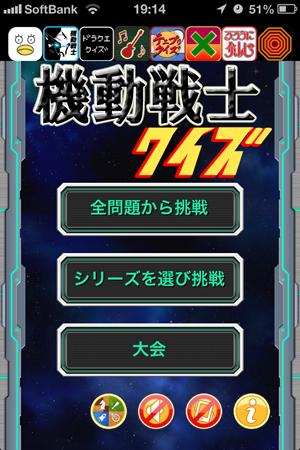 次はガンダムに挑戦してみた! iPhone & Androidアプリ「機動戦士クイズ」も手強かった件