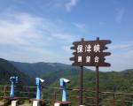 少しさびれた感じが懐かしい。京都・嵐山高雄パークウェイに行ってきたよ