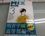 もう一人のヒロイン登場!あのタッチに出てたキャラも!あだち充の「MIX 3巻」を読んでみた