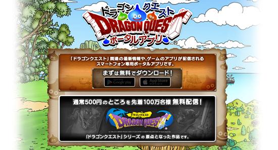 【DQポータル】ダウンロード開始まであとわずか!ドラクエポータルアプリ配信記念で「ドラゴンクエスト1」が先着100万ダウンロード無料!