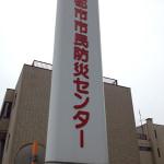 無料で災害疑似体験が出来る京都市市民防災センターが子供にもオススメな件