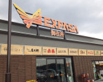 味噌煮込みうどんの山本屋もまで!東名阪道「EXPASA御在所」
