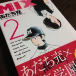 急にブログのPVが増えたと思ったら、あだち充のMIX 7巻の発売日が決定してた件