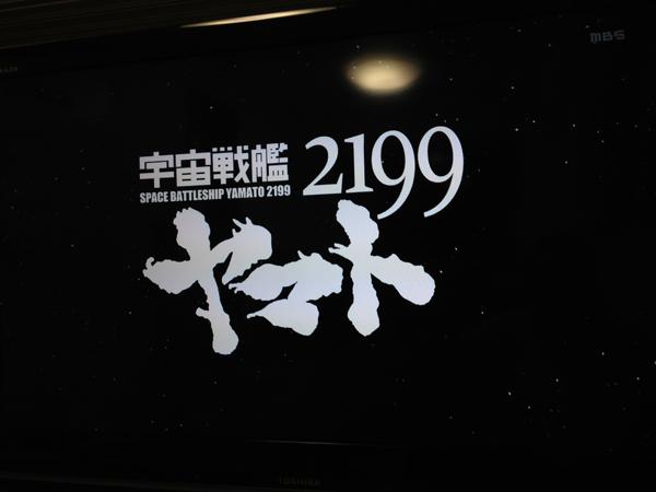 絵も美しい!キャラも声も違う。でも宇宙戦艦ヤマトがそこにある!「宇宙戦艦ヤマト2199」第1話感想