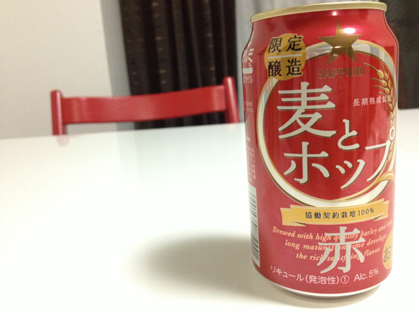 サッポロビールの麦とホップに「赤」が出たので飲んでみた