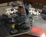 微妙に違う?コミック版「宇宙戦艦ヤマト2199」1巻&2巻を買ってみた