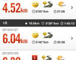 息は上がるけどペースは上がらない・・・ 3ヶ月ぶりにジョギング再開しました!