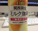 関西人は甘いのが好きなん? 「キリン FIRE関西限定ミルク珈琲」を飲んで考える関西人の好み