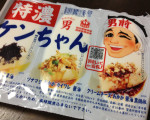 味もサイトもクセになる!男前豆腐が美味い!!