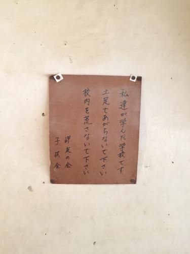 二十四の瞳 田浦分校