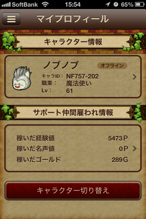iPhone版のドラクエ10「冒険者のおでかけ便利ツール」がリリース!確かに便利ですよ!