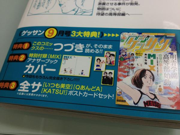 MIXの特典づくし!MIX3巻を購入した人はゲッサン9月号もゲットするのがお得!