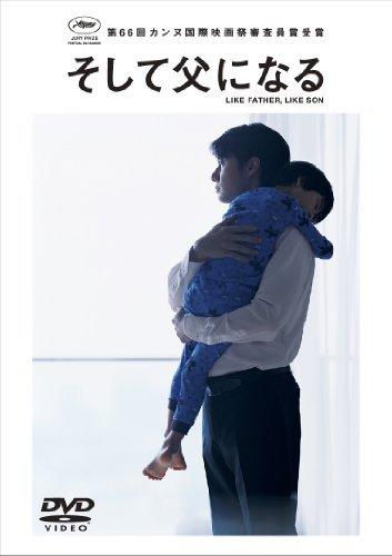 待ってました!福山雅治主演の「そして父になる」DVDの発売&レンタル開始は4月23日!