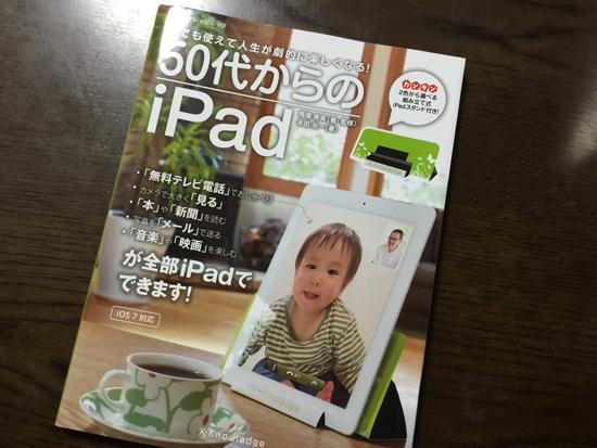 初めてiPadを使うシニア世代の教科書に最適!「50代からのiPad」を親にプレゼントしたよ!