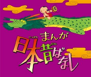 今時のアニメが大好きな子供たちに懐かしの「まんが日本昔ばなし」を見せた結果