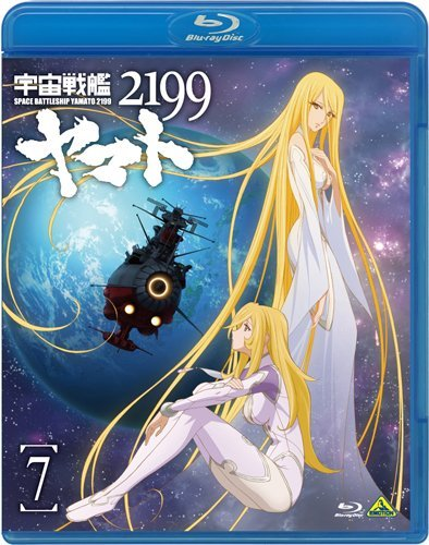 宇宙戦艦ヤマト2199第七章