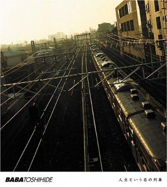 人生という名の列車