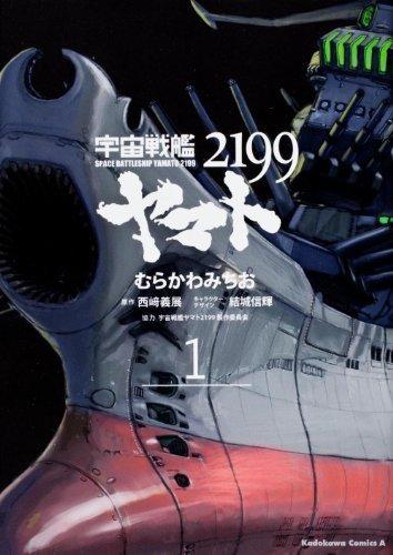 コミック版「宇宙戦艦ヤマト2199」はどうなるの? ニュータイプエースが休刊しちゃう件