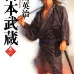 新潮文庫の小説、吉川英治著「宮本武蔵」のイラストがカッコ良すぎる件