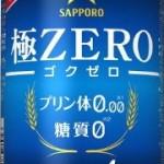 まとめ買いはお早めに!痛風&予備軍の味方の第三のビール「サッポロ 極ZERO」が発売中止になった件