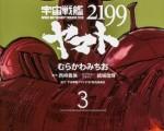 発売日は6月26日!むらかわみちお著コミック版「宇宙戦艦ヤマト2199」第3巻をAmazonで予約したよ!