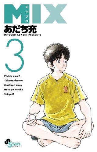 タッチの続編かも知れないあだち充の「MIX」第3巻は8月12日発売予定! Amazonで予約も始まってますよ!