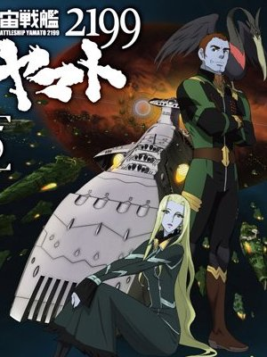 ガミラスの内情、島の苦悩、そして沖田の名言! 「宇宙戦艦ヤマト2199」第十二話感想