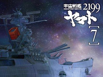 宇宙戦艦ヤマト2199 第七章PVがついに公開!たった2分でも感動必至!間違いなし!