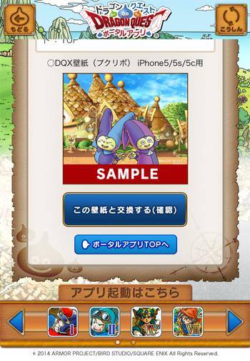 DQポータルアプリ