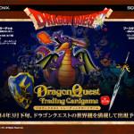 ドラゴンクエストトレーディングカードゲーム