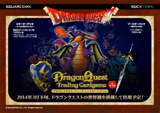 【ドラクエ】これがホントの対人バトル!? ドラゴンクエストトレーディングカードゲームが楽しみ過ぎる件