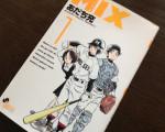 あの「タッチ」の続編?! 明青学園が舞台のあだち充「MIX 1巻」を読んでみた