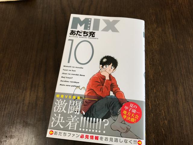 MIX10巻