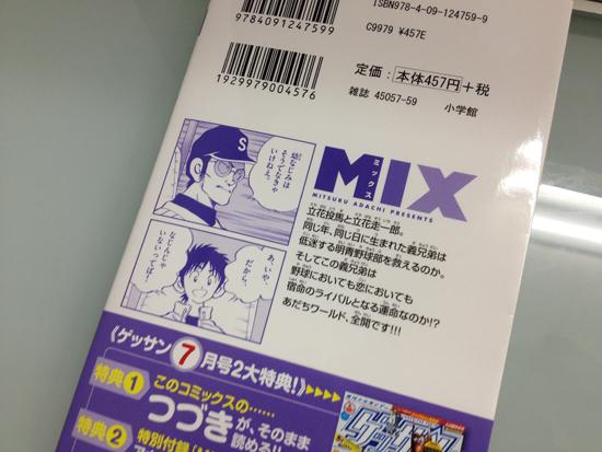 MIX 5巻