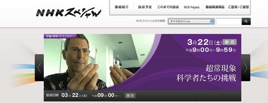 3月22日放送予定のNHKスペシャル「超常現象 科学者たちの挑戦」が楽しみ過ぎる件