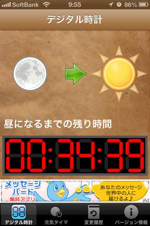 何気に便利!「DQX世界時計」アプリが地味に使える件