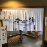 海の京都を楽しんだ後にどうぞ!京都・丹波の三和荘の日帰り温泉に行ってきた!