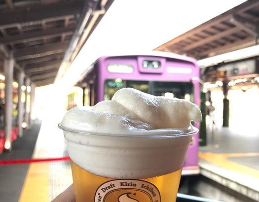 駅のホームに飲みに行く!? 一番搾りフローズン生やらんでん麦酒が楽しめる RANDEN EKI-BEER 2019 に行って来た!