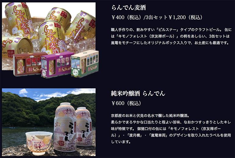 嵐電駅ビア2019