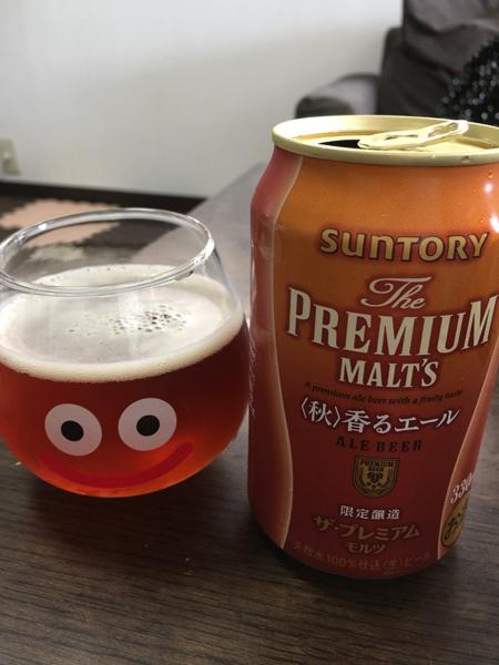 秋の始まりをビールで感じる!ザ・プレミアム・モルツ〈秋〉香るエールを飲んでみたよ!