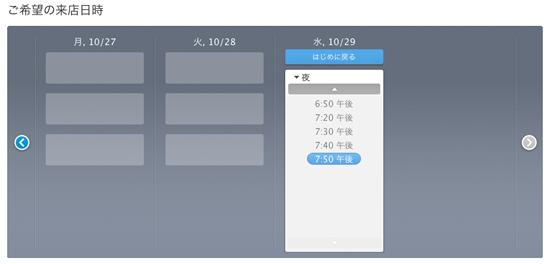Apple Store のGENIUS BARを予約するために午前零時の争奪戦に参加してみた!