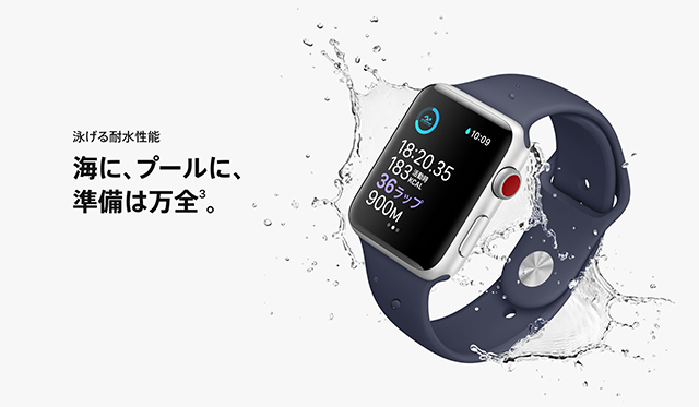 Apple Watch Series 3 の防水性能