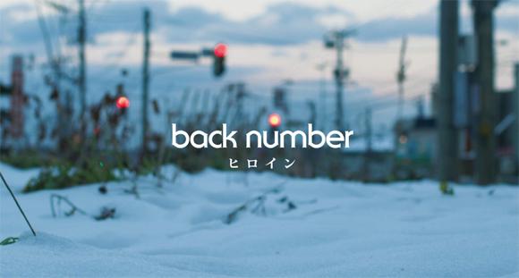 JR東日本 SKI SKIのCMにも使われている小林武史プロデュースのback number「ヒロイン」は買いだ!