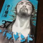 【ネタバレ】剣と土・・・ か弱き稲の命を介して武蔵が変わる! 「バガボンド」37巻感想