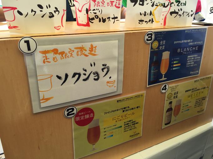 地ビール祭京都2016